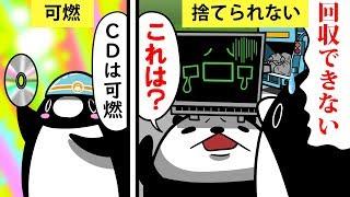 【アニメ】ゴミ清掃員になるとどうなるのか thumbnail