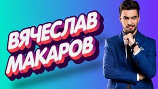 ВЯЧЕСЛАВ МАКАРОВ Знакомство с участником ШоуМАСКгоон Slava Makarov