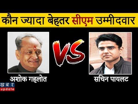 Ashok Gehlot और Sachin Pilot में कौन बेहतर CM उम्मीदवार ?  | Khabar Update