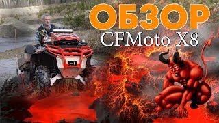 😈. Обзор CFMoto X8 Basic 2015 года с пробегом в 5000. Вложений 230тысяч.