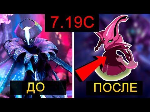НОВЫЙ ПАТЧ 7.19С DOTA 2 - Подробный разбор обновления thumbnail