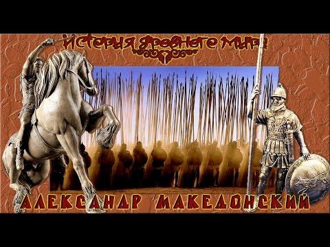 Александр Македонский (рус.) История древнего мира
