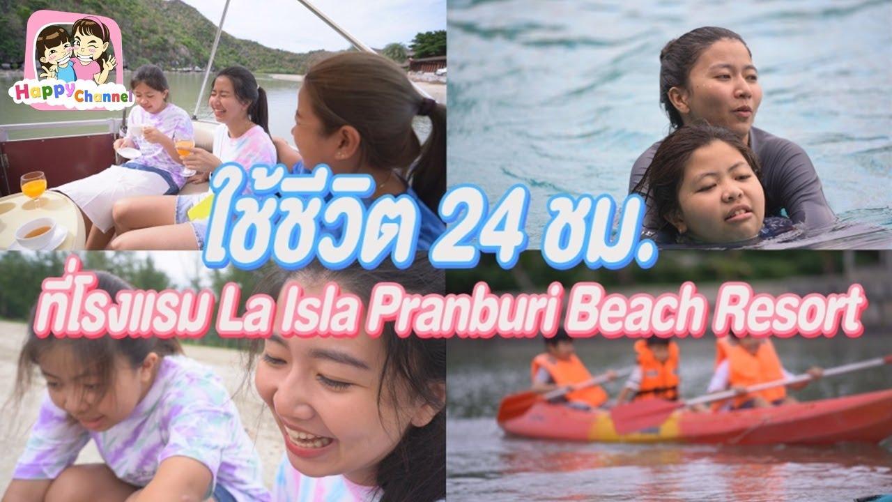 ใช้ชีวิต 24 ชม.ที่โรงแรมLa Isla Pranburi Beach Resort EP2 พี่ฟิล์ม น้องฟิวส์ Happy Channel