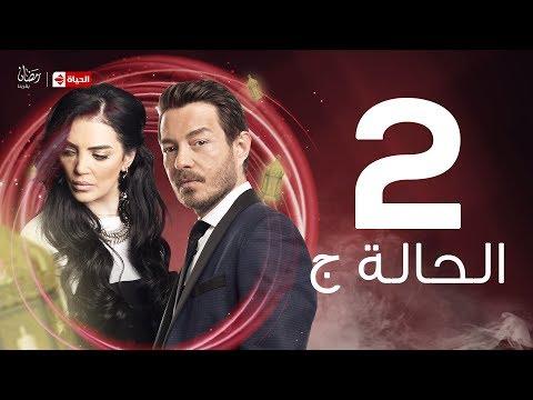 El Hala G Series / Episode 2 - مسلسل الحالة ج - الحلقة الثانية