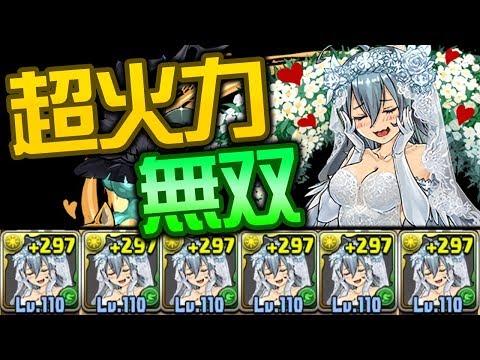 【超高級】花嫁ゼラ艦隊こそ最強!…のはずでした【パズドラ】