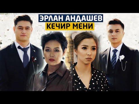 Эрлан Андашев - Кечир мени / OST Эфир 2