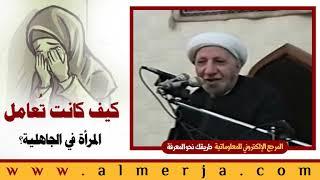 الشيخ احمد الوائلي : كيف كانت تُعامل المرأة في الجاهلية؟