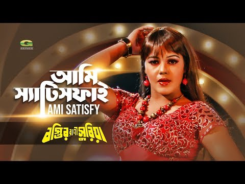 Ami Satisfied |  Bangla Movie Item Song | Ft Misa Sawdagar, Nasrin | By Reshad & Lili Sabrin