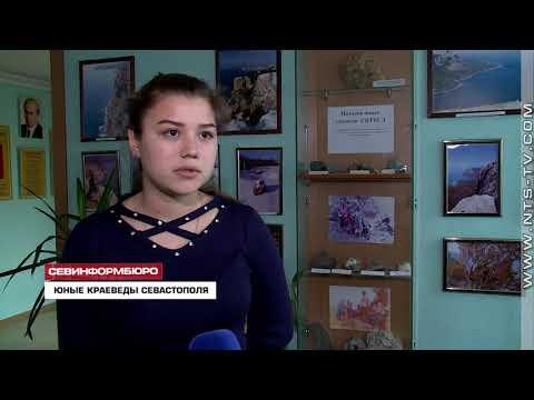 НТС Севастополь: В Севастополе прошёл региональный этап Всероссийского конкурса краеведческих работ