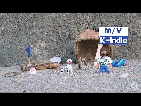 춤을추며씽얼롱 [M/V] Dancensingalong (춤을추며씽얼롱) - Nobodys Island (무인도)