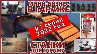 Мини-бизнес в гараже #7 серия. Малые станки ЖМИ СЕЙЧАС!