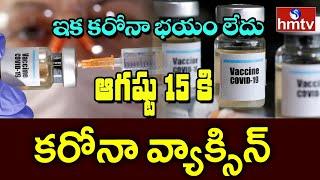 ఆగష్టు15 కి కరోనా వ్యాక్సిన్ : NIMS Doctors Face To Face On Covid-19 Vaccine Clinical Trials | hmtv