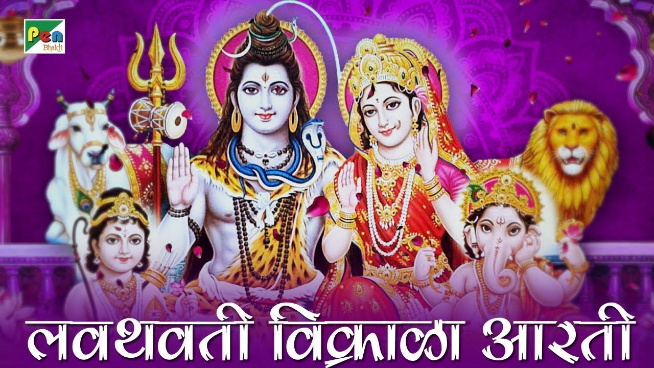श्री शंकराची आरती - लवथवती विक्राळा  | Lavthavati Vikrala with Lyrics | Pen Bhakti