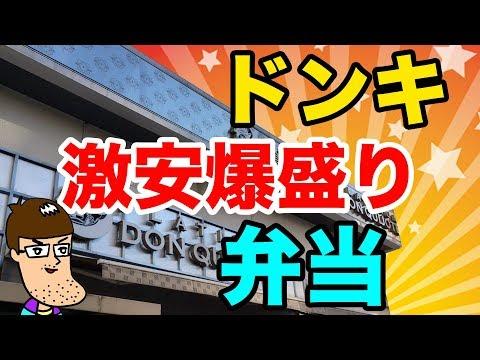 ドンキの激安弁当が爆盛りでビビった!! Cheap Bento Box