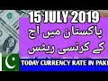15 July 2019 Today Currency Exchange Rates In Pakistan Dollar, Euro, Pound, Riyal Rates  || 15-7-19