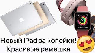 Новый iPad и ремешки для Apple Watch - первый взгляд!