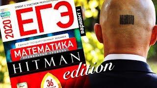 Hitman решает ЕГЭ 2020 математика профильный Ященко Вариант 1