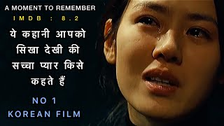 A MOMENT TO REMEMBER HINDI / प्यार हो तो ऐसा हो / IMDB 8.2