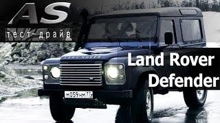 Land Rover Defender (Ленд Ровер Дефендер) обзор AS тест драйв