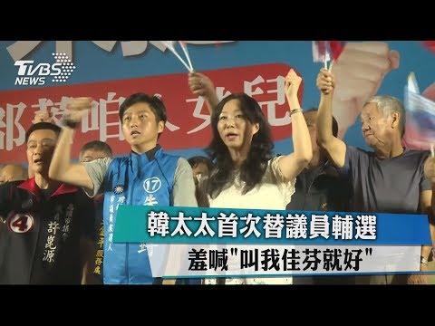 韓太太首次替議員輔選 羞喊「叫我佳芬就好」