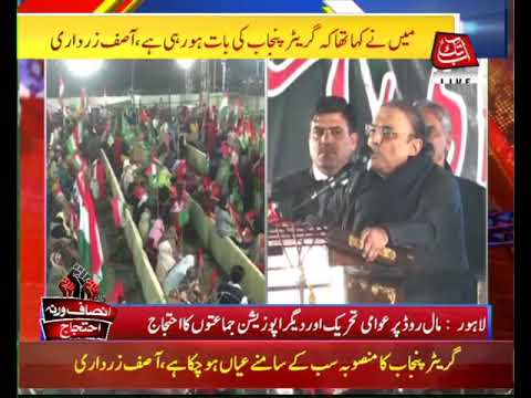 Asif Zardari Addressing Sit-In Being Held at Mall Road
