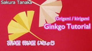 Kirigami Ginkgo (Origami) / 切り紙 簡単 いちょう 作り方 (折り紙) thumbnail