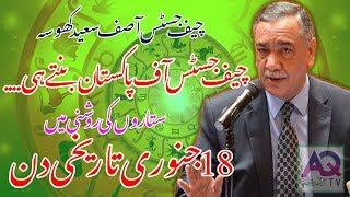 Justice Asif Saeed Khosa As Cheif Justice of Pakistan What Stars Predict | Astrologer Ali Zanjani
