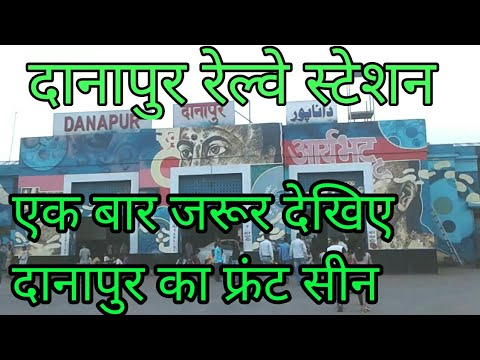 Danapur railway station, patna, best railway station in india,Danapur, patna, patliputra ,full video