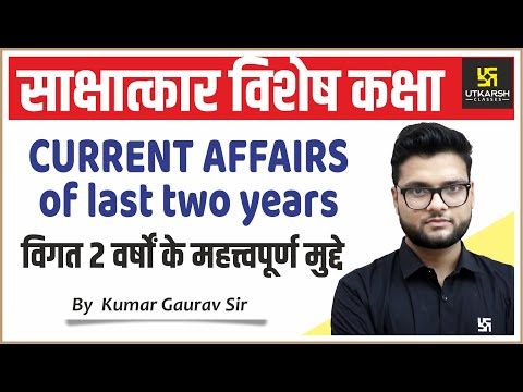 Interview Special | Current Affairs | Last 2 Years Important Issues | By Kumar Gaurav Sir