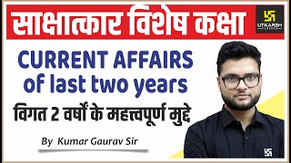 SI Interview Special Current Affairs Last 2 Years Important Issues By Kumar Gaurav Sir