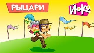Игры для детей с ЙОКО - Рыцари - Обучающие мультики для малышей