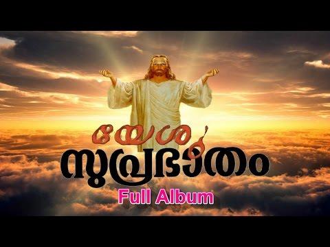 Yesu Suprabatham Malayalam Christian Devotional Songs Full Album| Malayalam Christian Songs