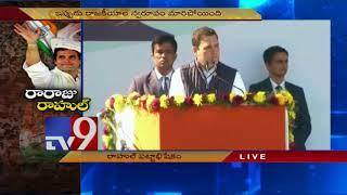 Rahul Gandhi speaks at his coronation as AICC Chief - TV9