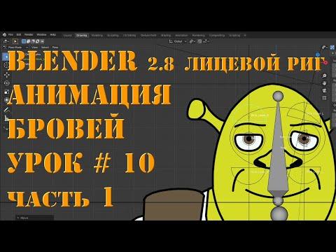2D Анимация в Blender Grease Pencil Урок 10 Часть 1 Лицевая анимация. Анимация Бровей.