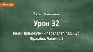 #32 Прямокутний паралелепіпед. Куб. Піраміда. Частина 1. Відеоурок з математики 5 клас
