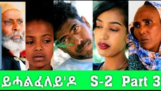 Yhalfeley do - ይሓልፈለይ ዶ - New Eritrean Film 2021// Season 2 part 3// Derasi Brhane kflu