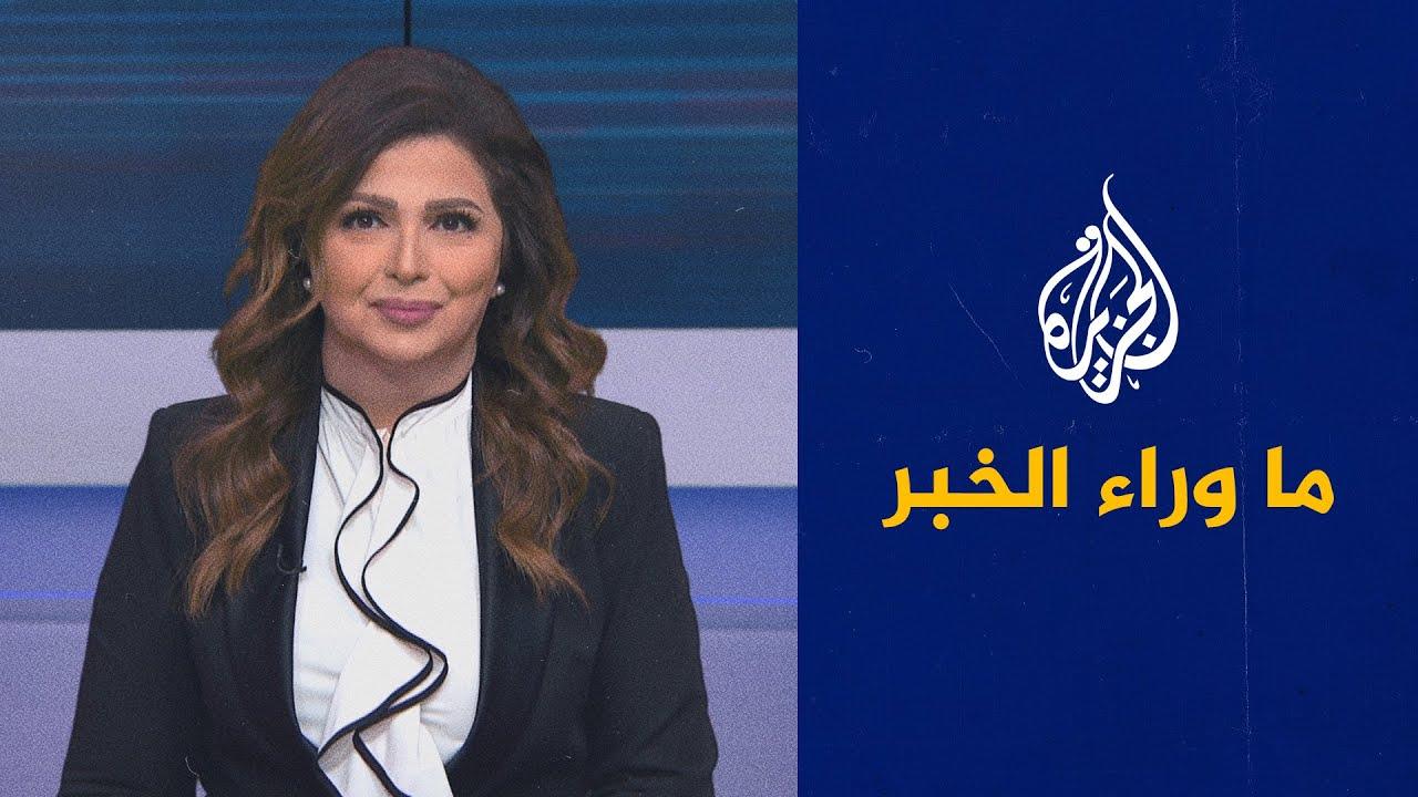 ما وراء الخبر - المجلس الرئاسي الليبي يحظر التحركات العسكرية.. هل يستجيب حفتر؟  - نشر قبل 8 ساعة