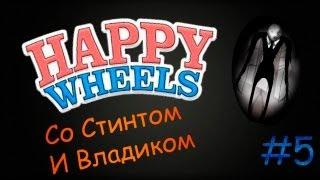 Happy Wheels со Стинтом и Владиком #5 - Слендер и Мячи