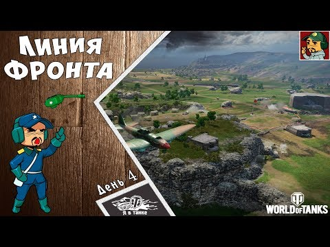 World of Tanks - Движемся ко второй 30ке | Линия Фронта (День 4) thumbnail