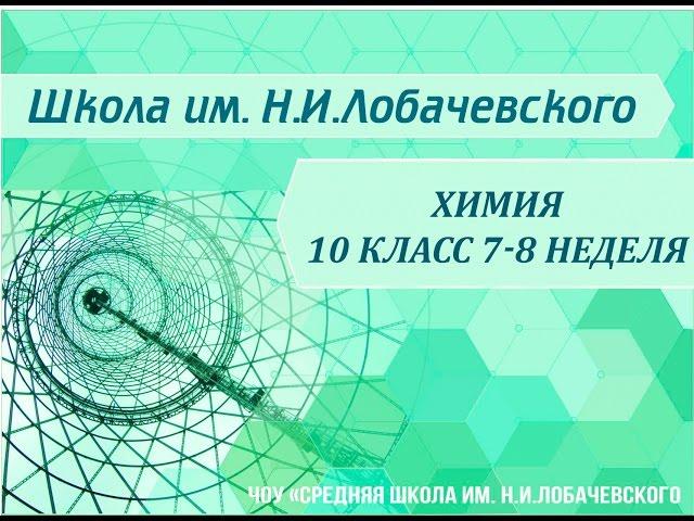 Химия 10 класс 7-8 неделя Алканы. Химические свойства и применение