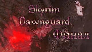 Прохождение TES V: Dawnguard Финал Семейный суд