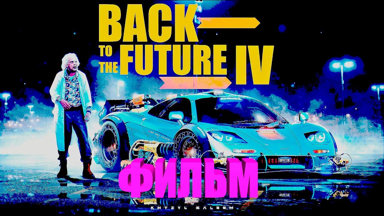 Торрент назад в будущее 1.