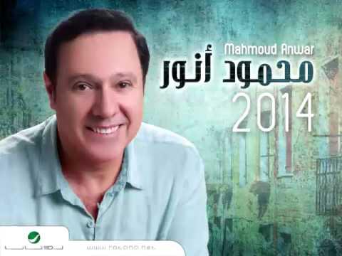 Mahmoud Anwar ... Malekah   محمود أنور ... مالكه