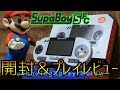 Supaboy SFC #1 開封&プレイレビュー ( unboxing & review )
