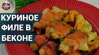 Куриное филе в беконе и медово-горчичном соусе. Как приготовить? Блюда из куриного филе