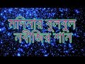 Bangla Islamic Song..Modinar Bulbul Nobi Rasul Allah..BANGLA GOJOL
