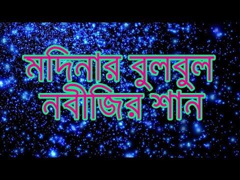 Bangla Islamic Song..Modinar Bulbul Nobi Rasul Allah..BANGLA GOJOL