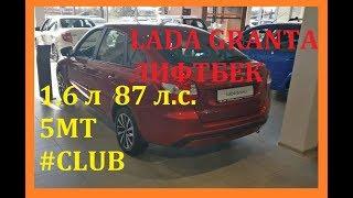 LADA GRANTA 1.6 л 87 л.с. 5МТ #CLUB КРАСНЫЙ СЕРДОЛИК за 564 900 руб