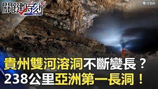 貴州「雙河溶洞」不斷變長!? 刷新紀錄238公里成亞洲第一長洞! 關鍵時刻 20180327-2 黃世聰 馬西屏 王瑞德