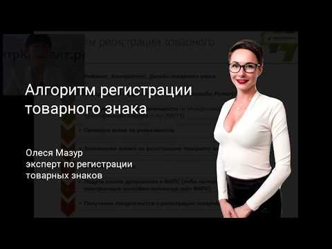 Как зарегистрировать свою торговую марку в россии